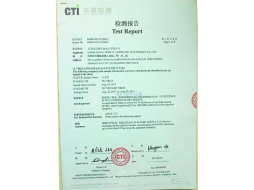 CTI-SGS报告